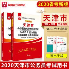 2020华图版天津市公务员录用考试专用 申历+行历 历年2本 套装