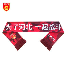 河北华夏幸福官方正品迷彩战士夏季助威围巾