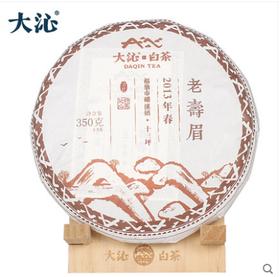 大沁福鼎白茶 2013高山老寿眉饼五年陈韵茶饼 福建白茶饼350g