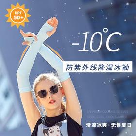 超值2双装「立降10℃」专业防晒冰袖 PSQUEEN冰镇清爽防晒隔热手臂套袖 舒适透气吸湿排汗防滑落