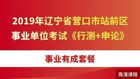 2019年遼寧省營口市站前區事業單位考試《行測+申論》事業有成套餐