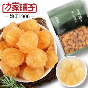 【方家铺子】通心桂圆肉250g/袋