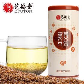 【艺福堂】  黑苦荞茶  四川大凉山荞麦茶  500g/罐