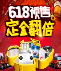 618店慶