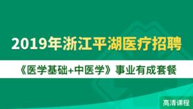 2019年浙江平湖医疗招聘《医学基础+中医学》事业有成套餐
