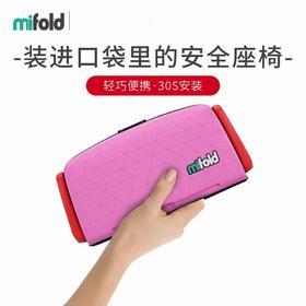 【 以色列进口 】mifold便携 装进口袋的汽车座椅全球版(4-12岁 15-36KG)