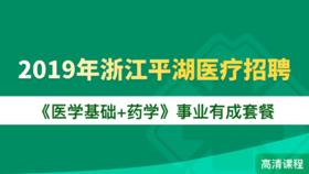 2019年浙江平湖医疗招聘《医学基础+药学》事业有成套餐