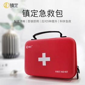 【专享特惠】镇定 车居常备急救包  贴心随行 一款有责任感的急救包