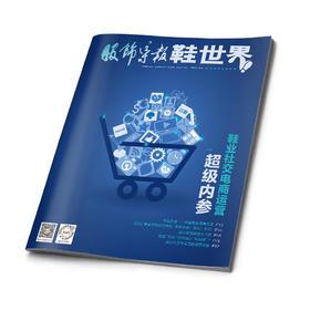 鞋业社交电商运营超级内参 / 2019年6月刊