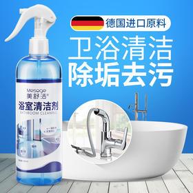 【德国进口原料 浴室一擦净】极力去污 独特荧光保护膜 抑菌祛味留香 浴室清洁剂