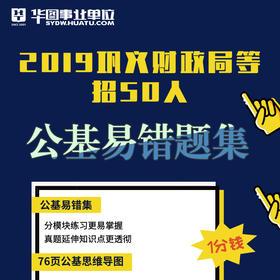 1分钱拼巩义财政局招聘资料包(公基易错集+公基思维导图)