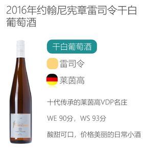 2016年约翰尼宪章雷司令干白葡萄酒Johannishof Charta Riesling 2016
