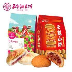 嘉华鲜花饼 经典云腿小饼+经典玫瑰饼礼袋云南特产零食传统糕点心