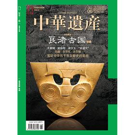 《中华遗产》201906 良渚古国