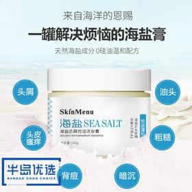 【去油天然海盐洗发膏 5秒疏通头皮毛孔】去屑、消炎、控油  温和配方不伤发 深层清洁 调节水油平衡