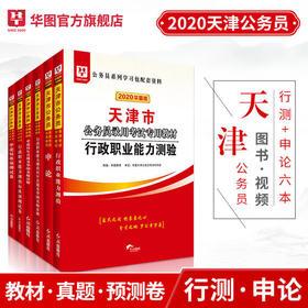 2020华图版天津市公务员录用考试专用 申论+行政+申历+行历+申标+行标 教材历年预测6本 套装