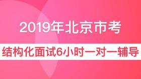 【補錄】2019年北京市公務員面試6小時一對一