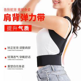 「隐形肩背牵引神器」拒绝驼背! PSQUEEN肩背矫姿带 改善脖子前倾,含胸驼背,直腰收腹,轻薄透气,背背佳肩背矫正带