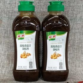 [雪尔商行]家乐菌菇汁