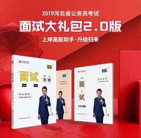 [包邮]2019河北省考面试大礼包2.0版