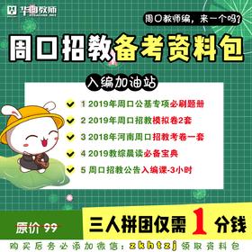 2019周口教师入编资料包