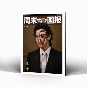 周末画报 2019年6月1069期  陈坤