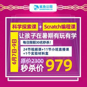 限额秒杀丨立减1400元!科学探索课+Scratch编程课,让孩子在这个暑期有学有玩!