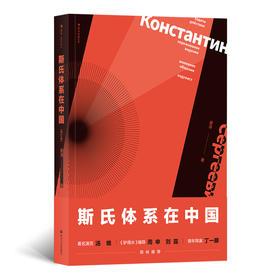 斯氏体系在中国(修订版)中戏导演系教授姜涛老师潜心力作,绝版多年修订再现 直面我国表演教学与创作中的关键问题