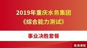 2019年重庆水务集团《综合能力测试》事业决胜套餐