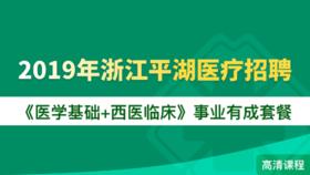 2019年浙江平湖医疗招聘《医学基础+西医临床》事业有成套餐