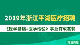 2019年浙江平湖医疗招聘《医学基础+医学检验》事业有成套餐