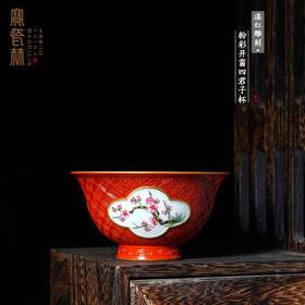 宝瓷林 漆红雕刻·粉彩开窗四君子杯