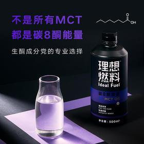 理想燃料碳8酮能量MCT油食用油加速生酮饮食防弹咖啡伴侣