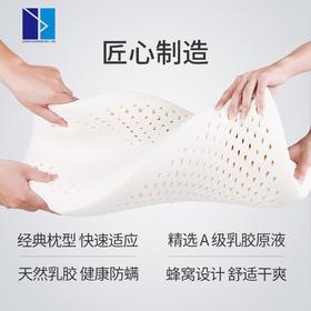LATEX SYSTEMS泰国进口天然乳胶枕 护颈枕头按摩枕芯面包型乳胶枕