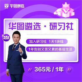 华图遴选 ·研习社 加入研习社365 1天1块钱,轻松告别基层