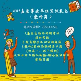 2019嘉鱼县事业单位D类(教师岗)笔试礼包