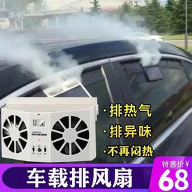(超级捡漏)太阳能汽车换气排风扇TZF