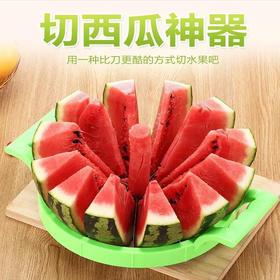 夏季切西瓜小工具 轻松均匀切瓜 不锈钢大号切果器
