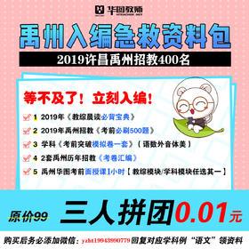 2019禹州招教入编急救资料包