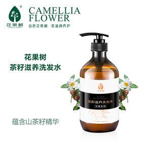 花果树茶籽滋养洗发水500g