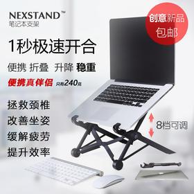 【保护颈椎的笔记本支架 】NEXSTAND笔记本支架 桌面 颈椎 升降折叠 增高 散热电脑支架 便携