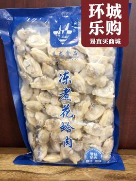 速冻花蛤肉-000109
