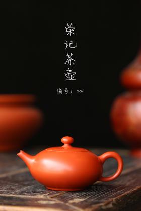 【总汇】荣记手拉壶