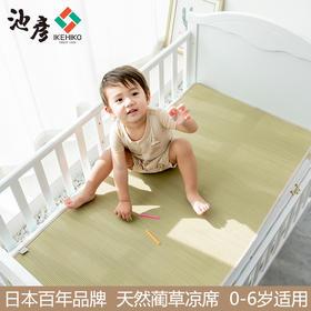 IKEHIKO/池彦日本蔺草婴儿床儿童宝宝幼儿园午睡透气草席凉席套装夏季