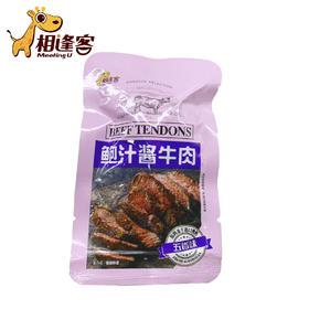 鲍汁酱牛肉