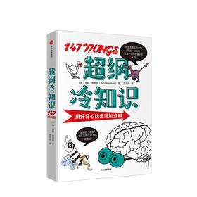 【新书】超纲冷知识 用好奇心给生活加点料 吉姆查普曼 著  人文社科