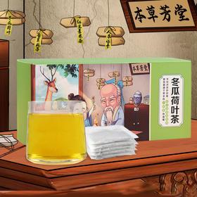 【喝出轻盈体态 】冬瓜荷叶茶 饭后一杯解油腻 健康不反弹,告别大肚皮