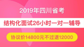 【协议班不过退¥12000】2019年四川省公务员面试26小时一对一
