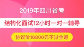 【协议班不过全退】2019年四川省公务员面试12小时一对一(仅限状元)