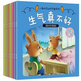 【开心图书】小兔托尼故事绘本首辑--8册